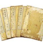 杉田玄白「解体新書」1774