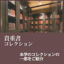 貴重書コレクション