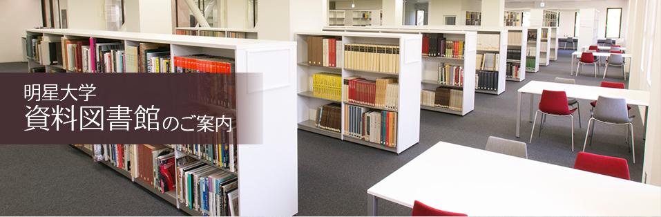 明星大学資料図書館のご案内