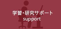 学習・研究サポート