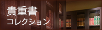貴重書デジタルアーカイブス