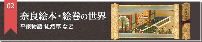 奈良絵本・絵巻の世界
