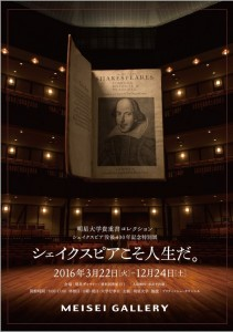 シェイクスピア没後400年記念特別展「シェイクスピアこそ人生だ。」