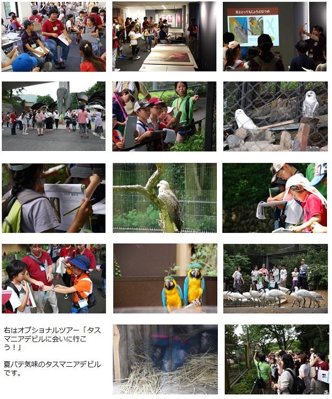 多摩動物公園コラボ写真2