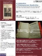 シェイクスピア没後400年記念:国際シンポジウムとワークショップ開催のお知らせ