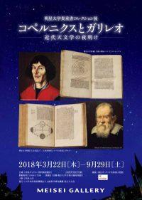 【明星ギャラリー】明星大学貴重書コレクション展  コペルニクスとガリレオ ―近代天文学の夜明け― 開催します