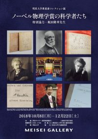 【明星ギャラリー】明星大学貴重書コレクション展 ノーベル物理学賞の科学者たち 特別協力・梶田隆章先生 を開催します