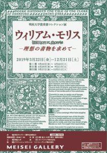 【明星ギャラリー】明星大学貴重書コレクション展 ウィリアム・モリス -理想の書物を求めて- を開催します
