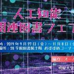 人工知能関連図書フェアを9月27日(金)より開催中