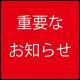 【重要:6/12更新】貸出中資料の返却期限日延長について